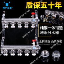 Dongguang tau bovins tau rustothermal water divider geothermal tube forging integrated pure copper water divider
