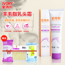 Adeli nipple cream nipple chapped cream lactation nipple cream lanolin cream nipple Repair Cream Cream 30g