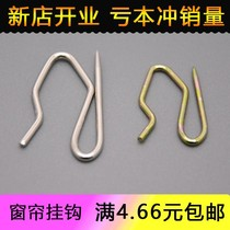 Curtain s hook curtain hook buckle size tip hook Korean cloth with hook galvanized s hook large S hook Small s hook package