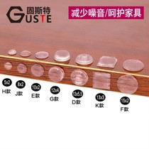 Home glass door anti-collision cushion bathroom wall transparent mat cabinet mute gasket battery toilet cover defense.