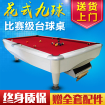 Standard fancy Nine Ball table table adult home 16 Color Black eight cases table tennis table dual-use billiard table