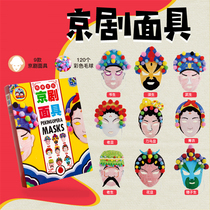 Journée des enfants Chine wind Peking Opera mask set handmade DIY Painted mask kindergarten material package