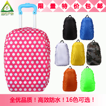 Outdoor backpack mountaineering bag rain cover backpack rain cover rain hat bag trolley bag rain cover