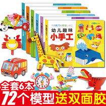Childrens fun small handmade diy making three-dimensional origami kindergarten 3-4-5-6-7-year-old baby puzzle paper-cut book