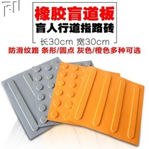Blind Blind Blind Blind brick 30cm non glissant blind Road brick blind road safety