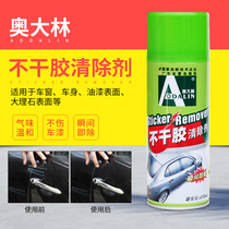 Odalin Adhesive Scavenger Car rubber Removal agent household glue removal agent floor cleaning to small ads