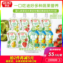 Heinz ultra or fruit mud small white bag Western fruit mud fresh pastoral humidet orchard baby meal mud 78g9 bag pack