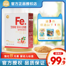 Ewe fully functional infant liver powder 3.5g x 20 bags of reinforced iron baby supplement rice flour companion pig liver powder