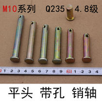 Pin shaft flat head belt hole cylindrical pin m10* (20-120mm) pin A3 steel T-shaped positioning pin level 4.8