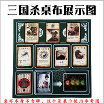 Board card War Within Three Kingdoms Special War Within Three Kingdoms card card table cloth pad non-woven single tablecloth spot