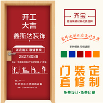 Qi Bao anti-theft door protection door cover non-woven Door Cover decoration advertising bag door set decoration advertising bag door clothing