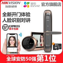Hikvision fluorite dl21s Home Fingerprint password lock networked version anti-theft electronic intelligent Door lock plus cats eye