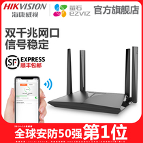 Hikvision fluorite W3 gigabit router wifi high-speed home fiber router dual-band through the wall
