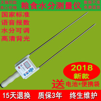 Grain moisture meter wheat corn rice humidity Tester high precision lengthened grain moisture meter