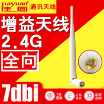 2.4G7DB omnidirectional antenna SMA Interface Wireless router network card monitoring WiFi gain antenna shopkeeper recommendation