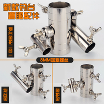 New fishing Taiwan stainless steel thickening universal accessories universal battery seat fish cage combo bracket special