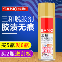 ㊗️ Three and degumming agent to glue strong removal of universal adhesive removal of household glass clean tarmac cleaning