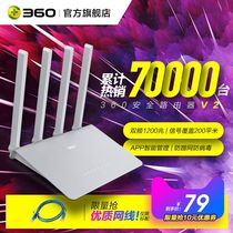 (Popular burst) 360 security router v2 home gigabit wireless wifi high-speed fiber optic Smart 2 4G 5G dual-band High-Power stable wall oil spill