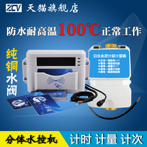 Split water control machine IC card meter bathhouse card machine bathroom card machine bath card reader battery valve electric valve flow meter water controller water-saving switch in the creation of differential body Water Control machine