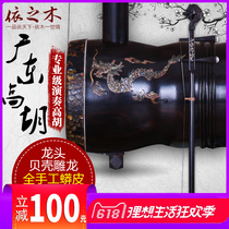 According to the wood of Guangdong gaohu longtou black and Ebony inlaid shell gaohu instrument Cantonese opera Qin send accessories