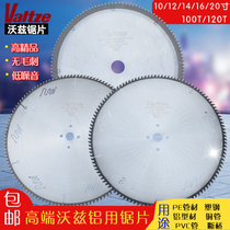 Wozi aluminum saw blade aluminum special saw aluminum machine aluminum cutting sheet 10 12 14 16 120-inch teeth