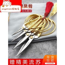 Longfeng scissors opened the ribbon-cutting scissors home paper-cut stainless steel gold small scissors tip wedding retro scissors