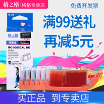 Grid 00850XLBK PGI850 CL851 Canon IP7280 cartridge MG7580 MG6380 MG7180 MG5480 MG5580 IX6880MX728 red and green.