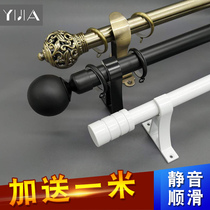 Curtain rod Roman Rod mute thickened aluminum wrought iron curtain rail Rod modern simple single-pole double-pole punch