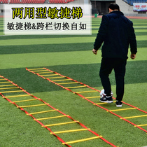 Agile ladder rope soccer ladder equipment rope ladder soft ladder basketball pace training speed fixed jump ladder.