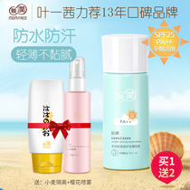 Pro run pregnant women breast-feeding sunscreen pregnant women sunscreen dedicated pregnancy available concealer isolated skin care products genuine