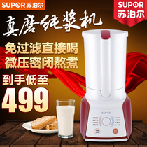 Supor soybean milk machine home automatic free boiled broken free filter multi-function small real grinding alcohol pulp machine genuine