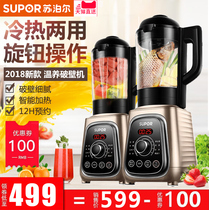 Supor broken wall machine cooking machine home automatic multi-function Health milk heating food juice mixer