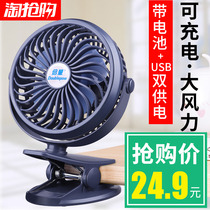 Fold amount usb small fan portable student dormitory rechargeable bed clip small fan mute office desk mini handheld handheld bedroom fan desktop baby stroller