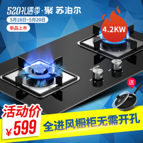 Supor B15 fierce fire gas stove gas stove double stove embedded gas stove liquefied gas stove desktop household