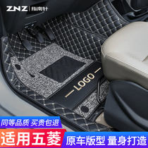 Dedicated to Wuling Hongguang s S1 foot pad Glory V wire ring seven 7 seats surrounded by the whole car Old Car new
