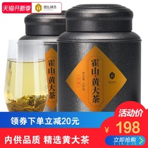 (inside) Cuddle Zhong Xiu Huoshan Huang refined authentic large leaf tea canned yellow tea tea 300g