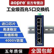 Oubaizhun industrial grade Fast 5 port switch TE605F unmanaged 4 port rail steel alloy economy