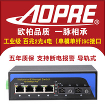 OU Bo aopre Fast 2 Light 4 electrical industrial switch single-mode single-fiber set series Industrial transceiver