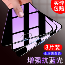 oppoR9m tempered film 5.5 inch 0pp0R9plusm full screen opr9tm Blu-ray mode opr9km mobile phone opopr