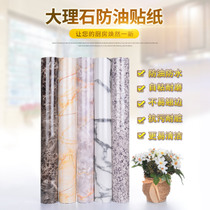 Kitchen anti-oil stickers oil-resistant tiles marble self-adhesive wall stickers home desktop stove cabinets waterproof fumes