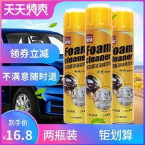 Car interior cleaning agent multifunctional foam cleaner powerful decontamination artifact car supplies car wash liquid suit