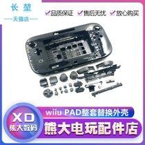 WIIU PAD handle housing WIIUPAD original replacement shell WII U game pad housing button back cover.