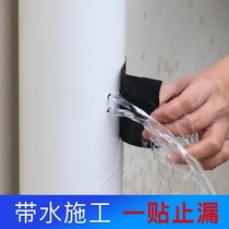 Artifact tape fill leakage wangshui waterproof leakage leakage paste high pressure repair pipe plugging tape tap water