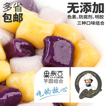 Sure enough bean jelly and Taro balls combination of jelly and Taro balls dessert snacks purple sweet potato sweet potato Taro three flavors 900g