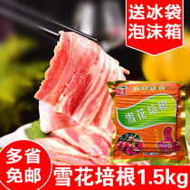 Classic Bacon 1 5kg bag hand grasping pancake bacon Western Bacon bacon slices 1 pack