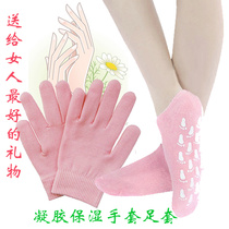 SPA gel beauty gloves tender hand hand film whitening exfoliating whitening moisturizing hand and foot film special