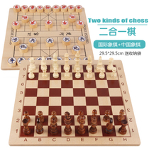 Solid wood Chinese chess children Primary School wooden chess set adult chess board student training chess