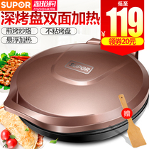 Supor electric baking pan home new double-sided heating pancake pan pancake machine automatic deepened to increase genuine