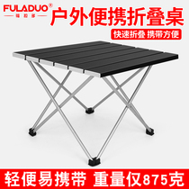 Ultra-light all-aluminum outdoor folding small table portable barbecue camping stall table and chair set car equipment