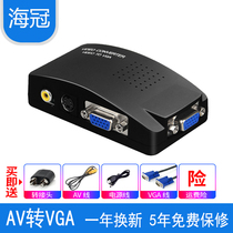 AV to VGA converter cable set-top box to video change computer LCD monitor screen TV signal box change conversion box when the cable TV adapter cable adapter s Terminal